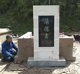 南充墓碑加工厂